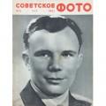Журнал Советское фото 1961 год