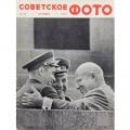 Журнал Советское фото 1962 год