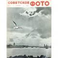 Журнал Советское фото 1965 год