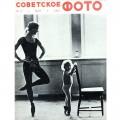 Журнал Советское фото 1966 год