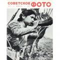 Журнал Советское фото 1967 год