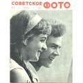 Журнал Советское фото 1968 год
