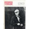 Журнал Советское фото 1969 год