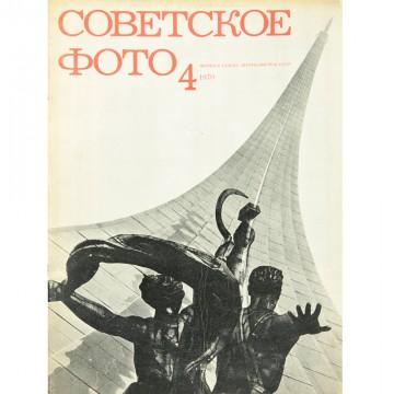 Журнал Советское фото 1970 год