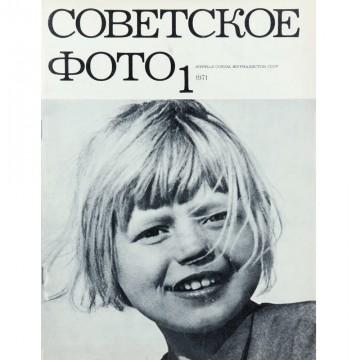 Журнал Советское фото 1971 год