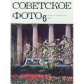 Журнал Советское фото 1972 год