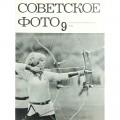 Журнал Советское фото 1973 год