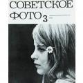 Журнал Советское фото 1974 год