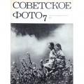 Журнал Советское фото 1975 год