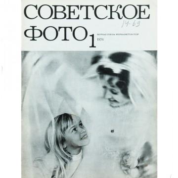 Журнал Советское фото 1976 год