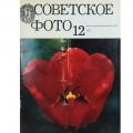 Журнал Советское фото 1977 год