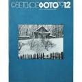 Журнал Советское фото 1979 год