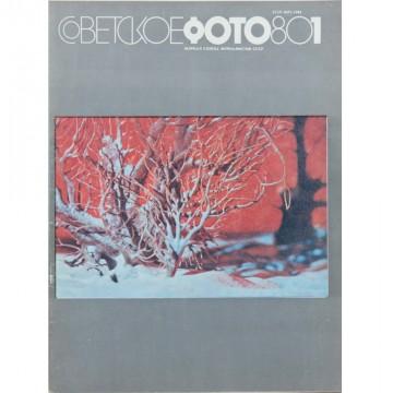 Журнал Советское фото 1980 год