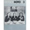 Журнал Советское фото 1982 год