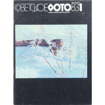 Журнал Советское фото 1983 год