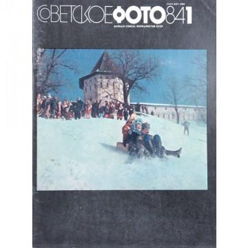 Журнал Советское фото 1984 год