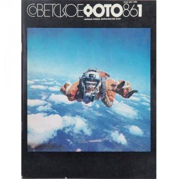 Журнал Советское фото 1986 год