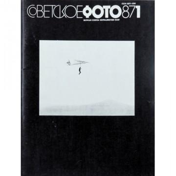 Журнал Советское фото 1987 год