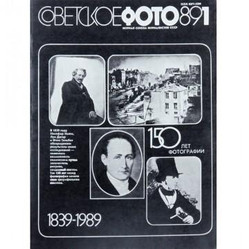Журнал Советское фото 1989 год