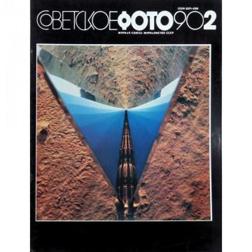 Журнал Советское фото 1990 год