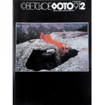 Журнал Советское фото 1991 год