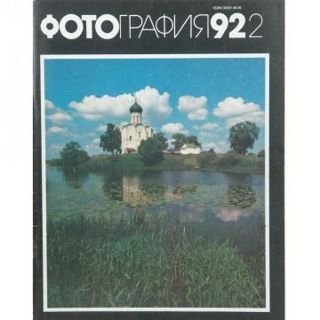 Журнал Фотография (Советское фото) 1992 год