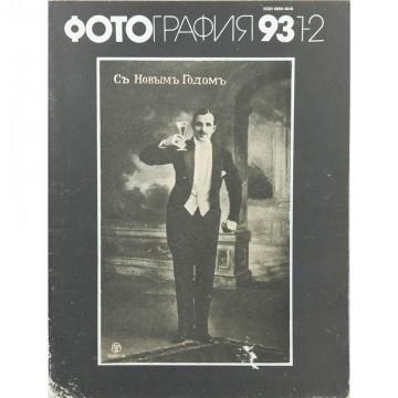 Журнал Фотография (Советское фото) 1993 год