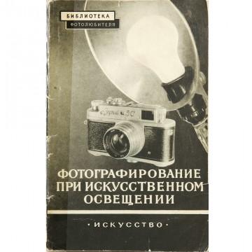 Фотографирование при искусственном освещении. А.Г. Симонов