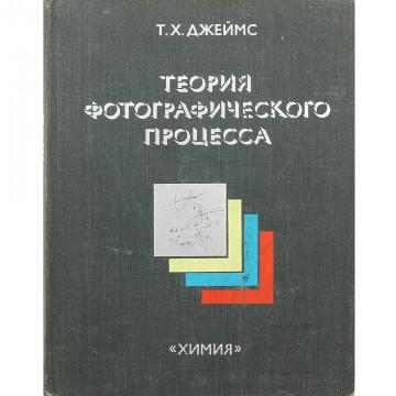 Теория фотографического процесса. Т.Джеймс (1980)
