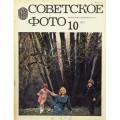 Журнал Советское фото 1978 год