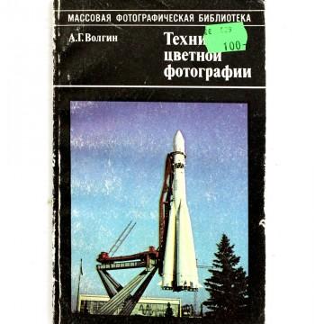 Техника цветной фотографии. А.Г. Волгин (1987)