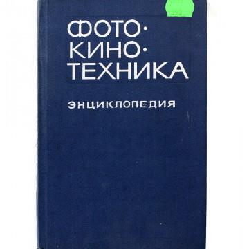 Фотокинотехника. Энциклопедия. Е.А. Иофис (1981)