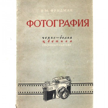Фотография. Черно-белая, цветная, стереоскопическая. М.В. Фридман (1957)