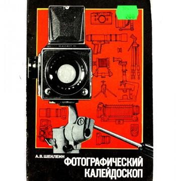 Фотографический калейдоскоп. Справочное издание. А.В. Шеклеин (1990)
