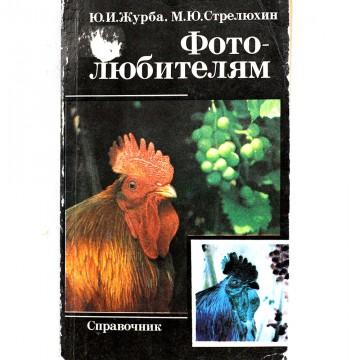 Справочник. Фотолюбителям. Ю.И. Журба, М.Ю. Стрелюхин (1992)