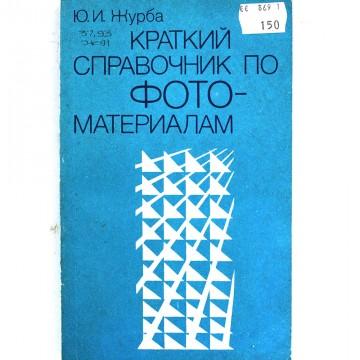 Краткий справочник по фото-материалам. Ю.И. Журба (1987)