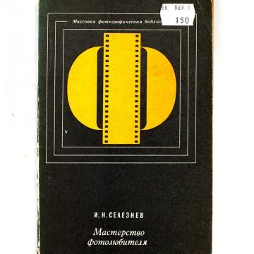 Мастерство фотолюбителя. И.Н. Селезнев (1971)