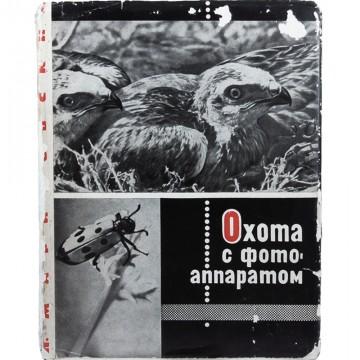 Охота с фотоаппаратом. П. Мариковский (1965)