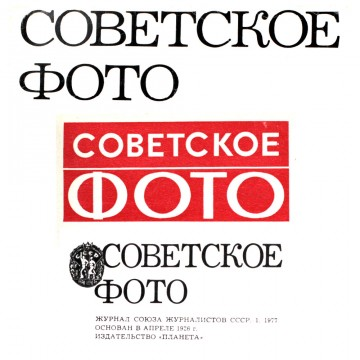 Советское фото  за 1-6 мес. 1973 год (подшивка журналов за полгода в твердом переплете)