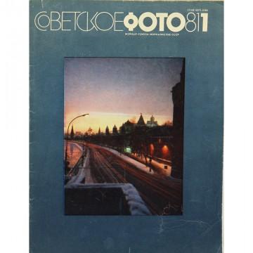 Журнал Советское фото 1981 год