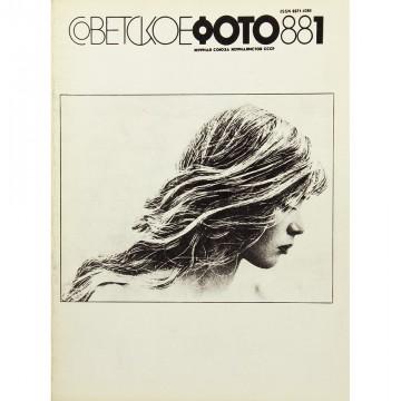 Журнал Советское фото 1988 год