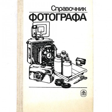 Справочник фотографа. А.Б. Меледин, Ю.И. Журба и др. (1989)