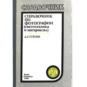Справочник по фотографии (светотехника и материалы). Д.С. Гурлев (1986)