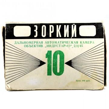 ЗОРКИЙ-10 + Индустар-63 (комплект)
