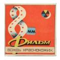 8mm Фильм