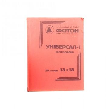 Фотобумага Универсал-1 13х18 25 листов (до 2000)