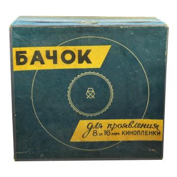 Бачок для проявки 8мм и 16мм кинопленки (советский)