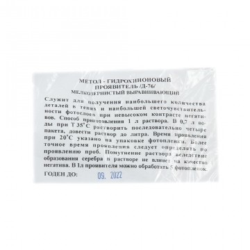Проявитель для ч/б фотопленки Д-76