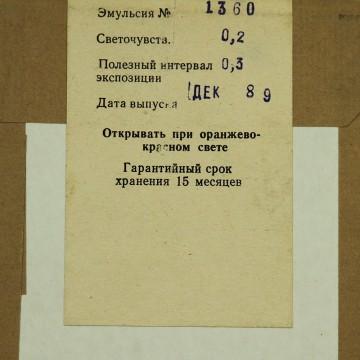 "Фотобумага ""Позитив"" 18x24cm 100листов (до 03-1991)"