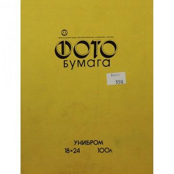 """Фотобумага """"Унибром"""" 18x24cm 100листов (до 07-1988)"""
